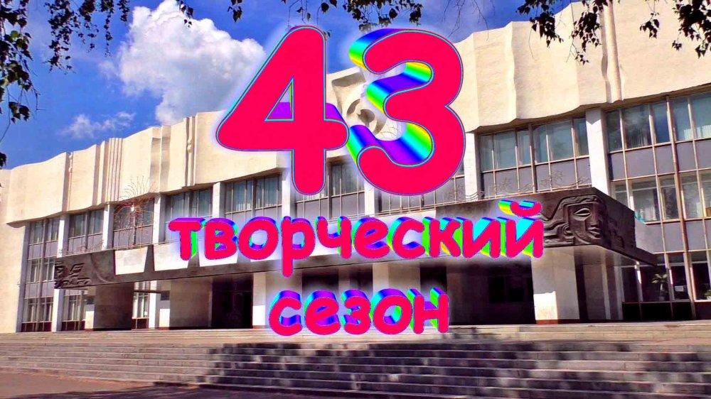 43 творческий сезон