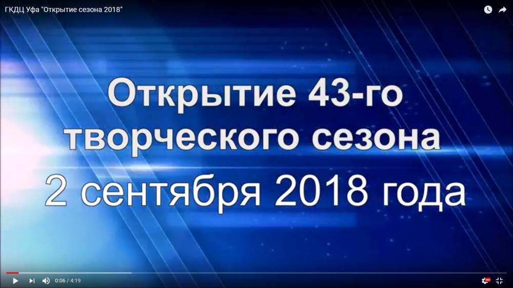 Открытие сезона 2018