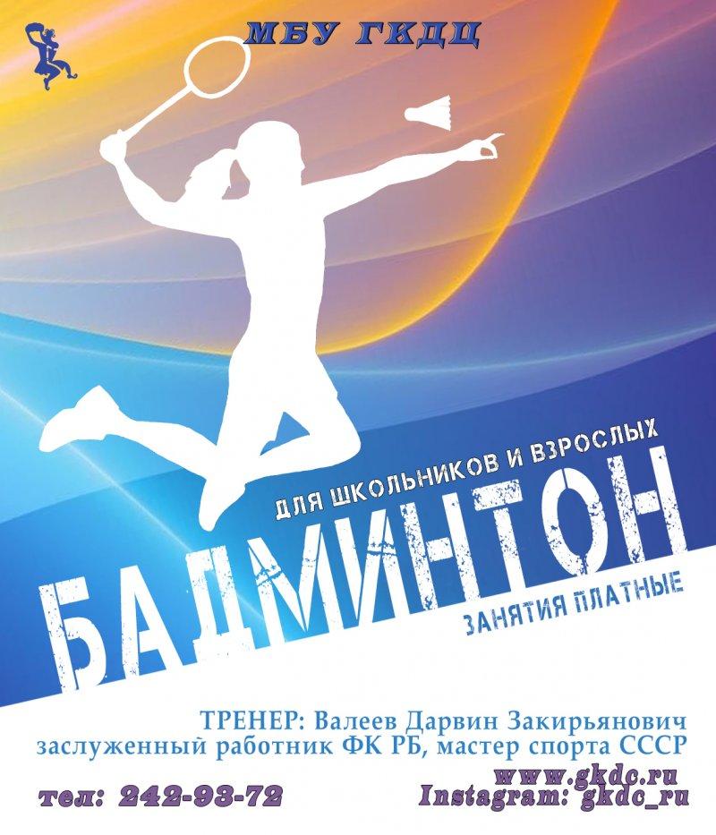 Спортивная секция «Бадминтон»