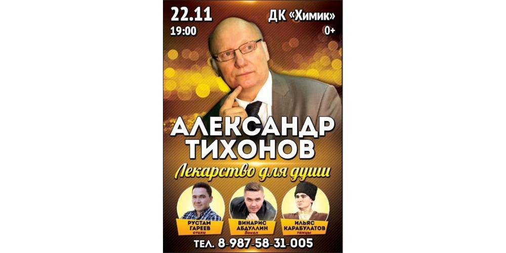 Концерт (шоу) «Александр Тихонов»
