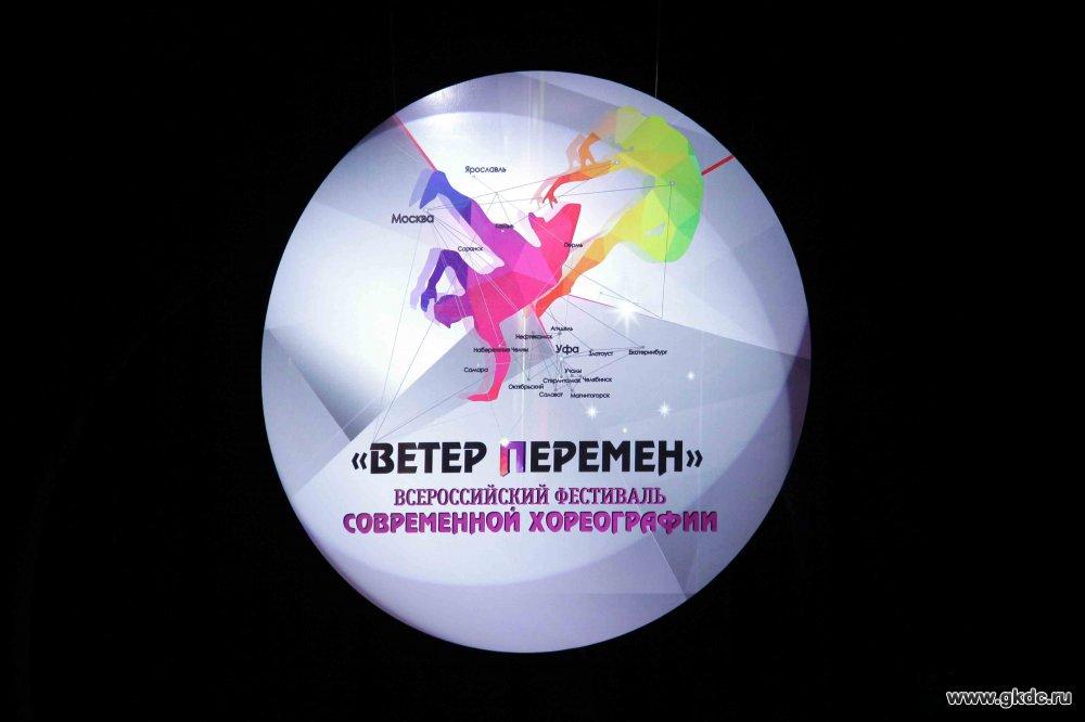 """Всероссийский фестиваль современной хореографии """"Ветер перемен"""""""