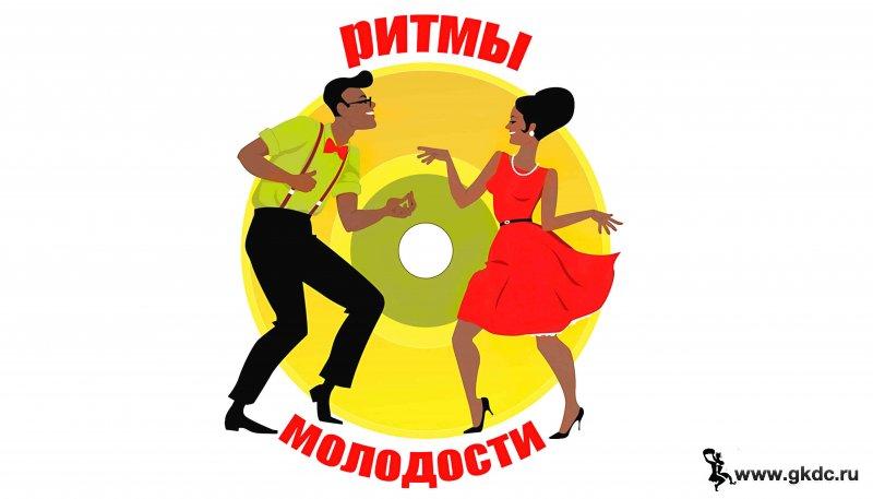 """Традиционный вечер отдыха """"Ритмы молодости"""""""