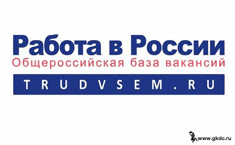 """Портал """"Работа в России"""" Единственный в России сайт для поиска работы с государственной поддержкой."""