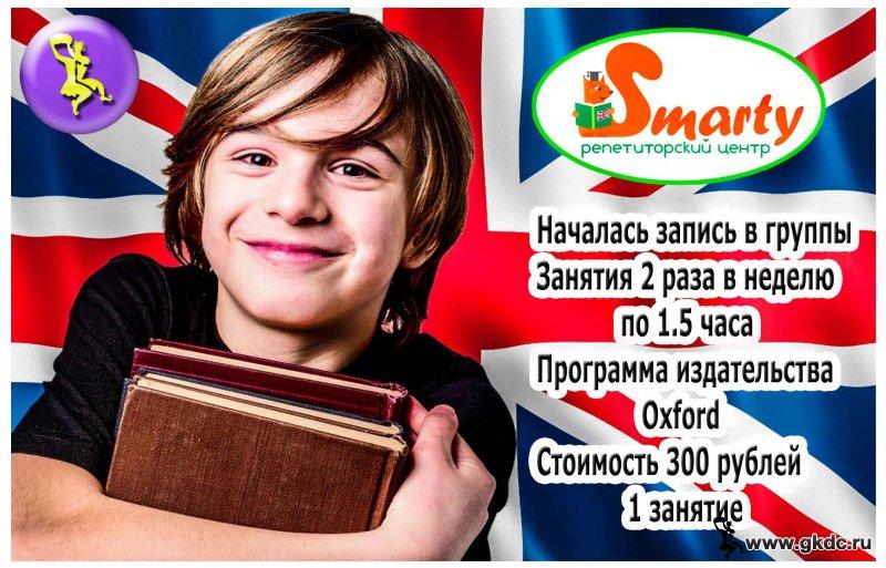 Английский язык для детей от 5 до 17 лет