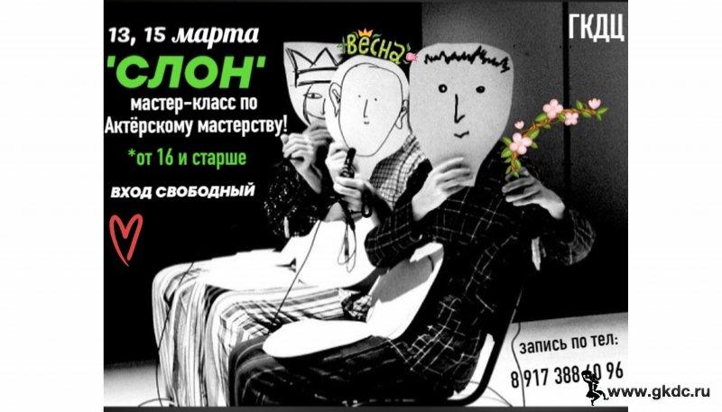 """Набор в театральную студию """"Слон"""""""