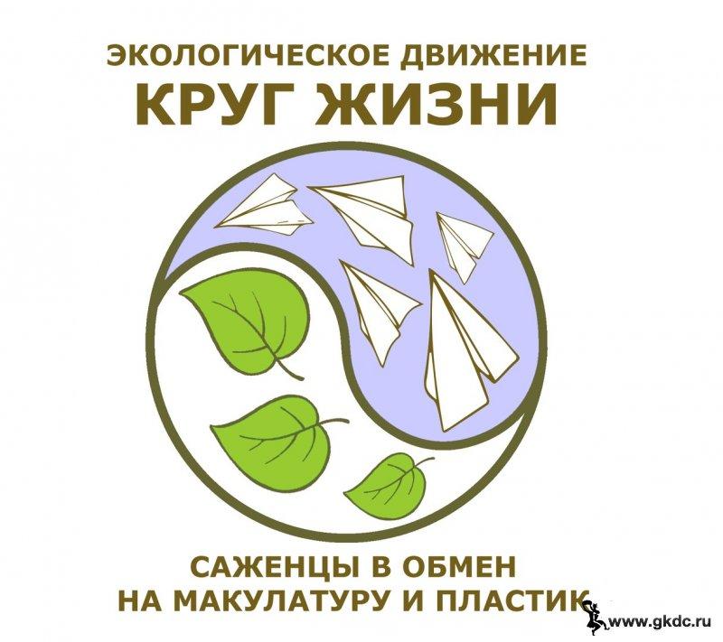 """Экологическое движение """"Круг жизни"""""""