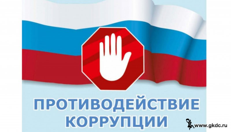 Противодействие коррупции в РБ
