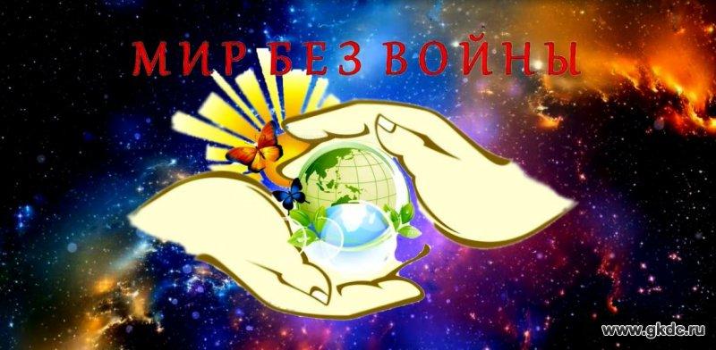 """""""Мир без войны"""" НМВА """"Свободный стиль"""