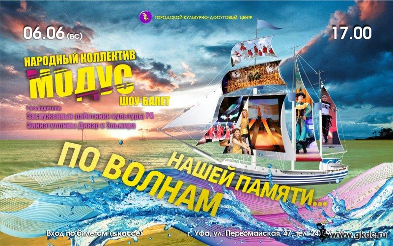 Концерт «По волнам нашей памяти...» представляет Народный коллектив Шоу-балет «Модус»
