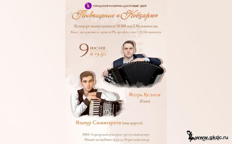 Концерт «Посвящение «Кобзарю»»