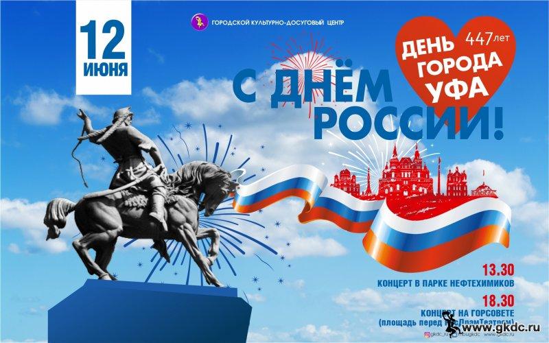 Концерты , посвященные Дню России, Дню города