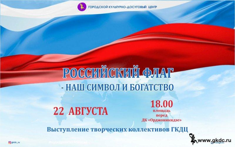 Праздничный концерт, посвященный Дню Государственного флага РФ